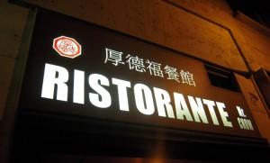 mr-chow-ristorante-cinese-roma